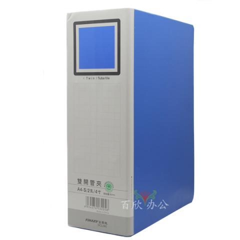 金得利硬纸板文件夹 双开管文件夹DCL280 4寸 蓝色