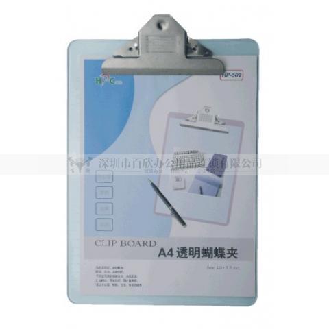 永益透明夹板  YY8025A   A4强力夹