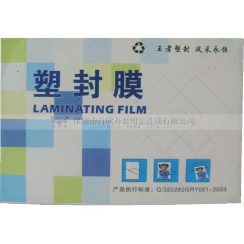可得优塑封膜SFI3-7  3寸(2R)-7C