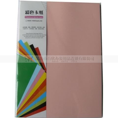 悦声SJP-12 160gA4彩色卡纸 粉红色 50张/包