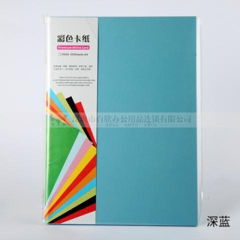 悦声SJP-18 160gA4彩色卡纸 深蓝色 50张/包