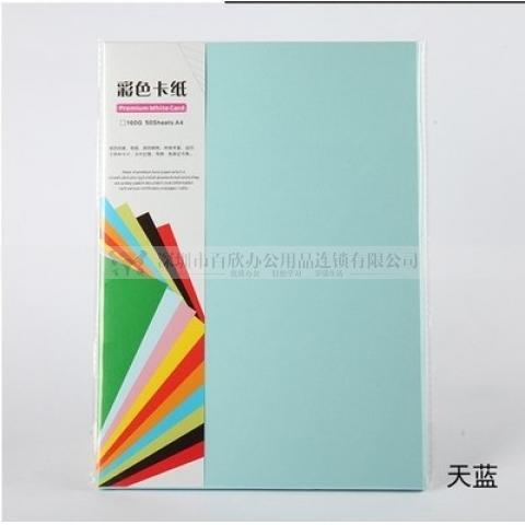 悦声SJP-27 160A4彩色卡纸 天蓝色 50张/包