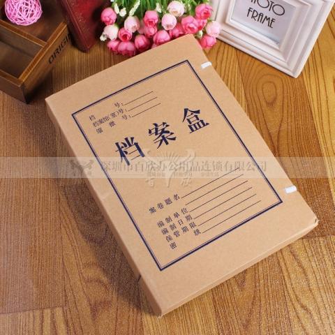 牛皮纸档案盒600g   5cm