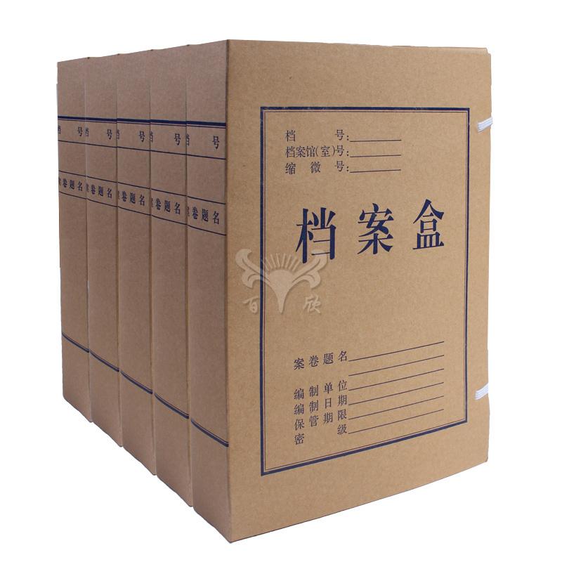 牛皮纸档案盒600g   6cm-3