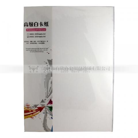 悦声BHL-240 A4双白卡纸 240g 25张/包