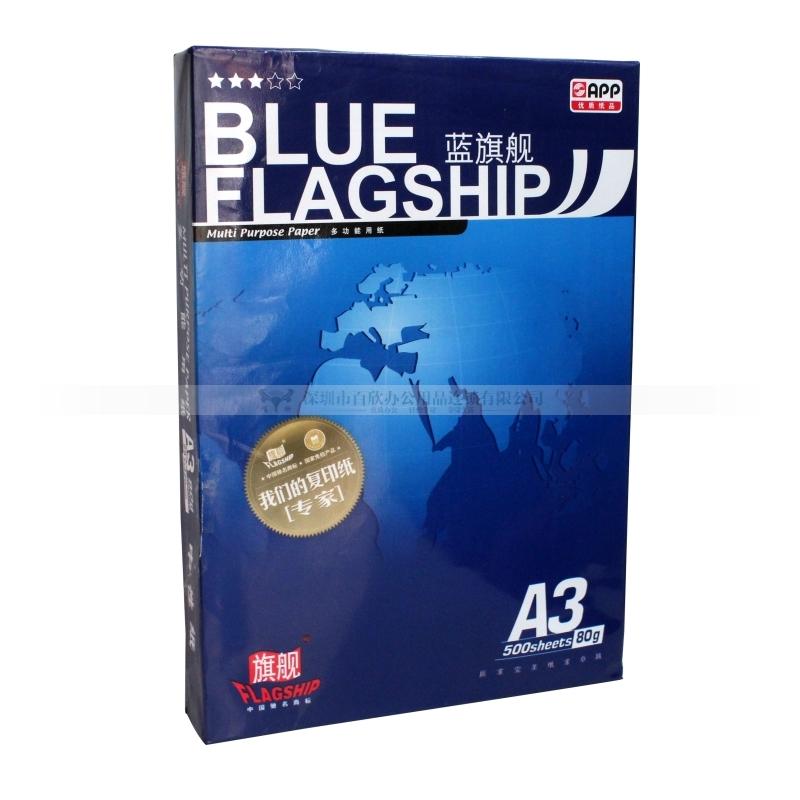 一星蓝旗舰复印纸A3 80G(500张) 5包/箱-1