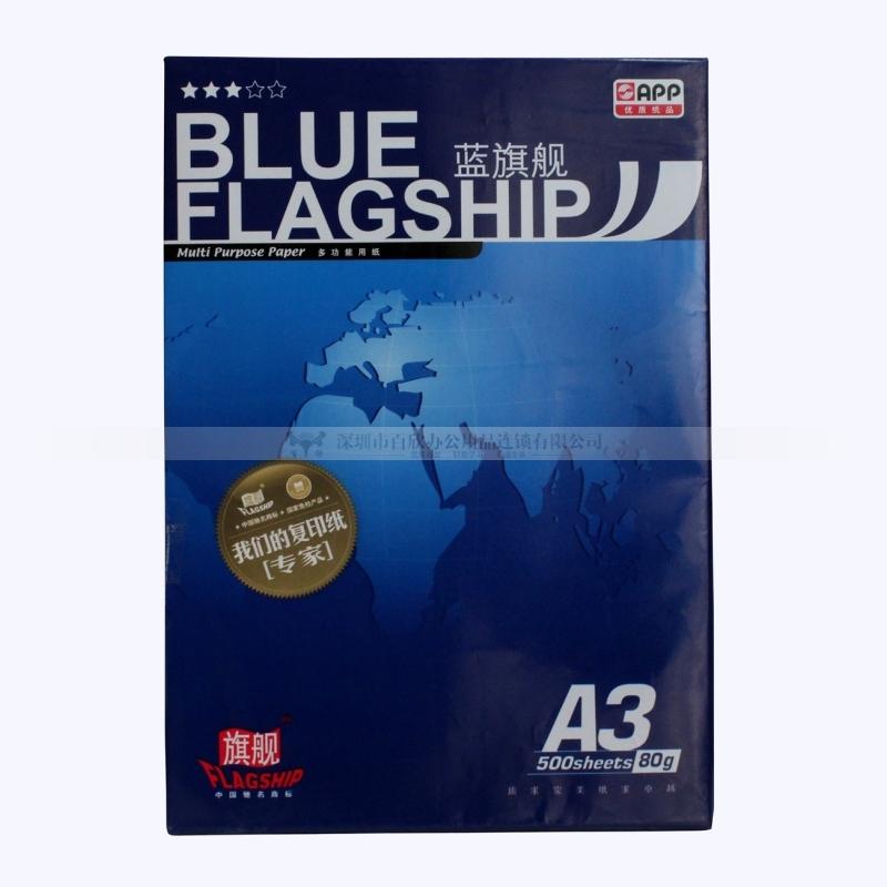 一星蓝旗舰复印纸A3 80G(500张) 5包/箱-2