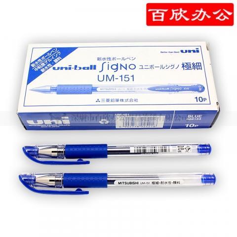 三菱UM-151 极细耐水性 啫喱笔0.38mm