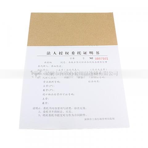 浩立信16K法人授权委托证明书