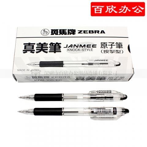 斑马真美按键圆珠笔KRB-100 0.7mm