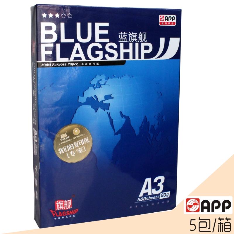 一星蓝旗舰复印纸A3 80G(500张) 5包/箱-5