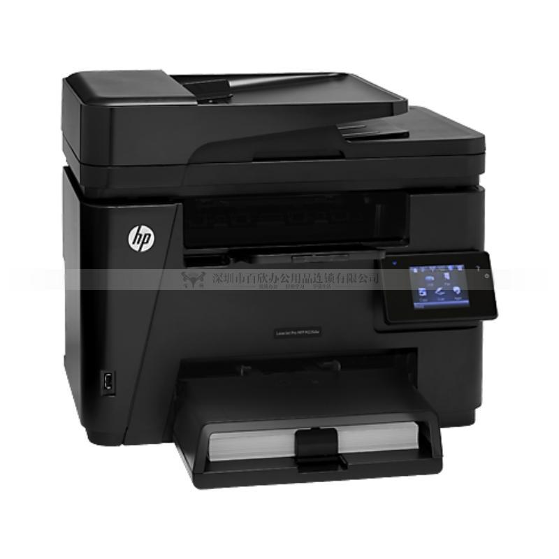 HP Laserjet PRO MFP M226dW一体机(WIFI网络双面打印 复印 扫描 传真)