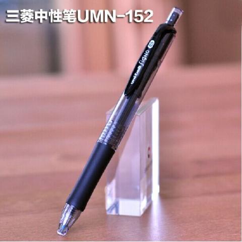 三菱uni 按键 啫喱水性笔 UMN-152 0.5mm