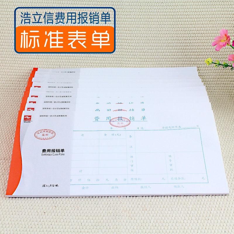 浩立信费用报销单(10本装)-1