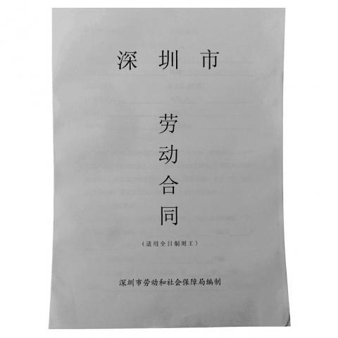 16开劳动合同书(普通)