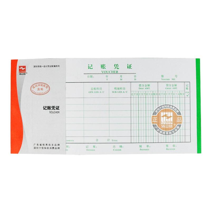 浩立信记账凭证(10本装)-2