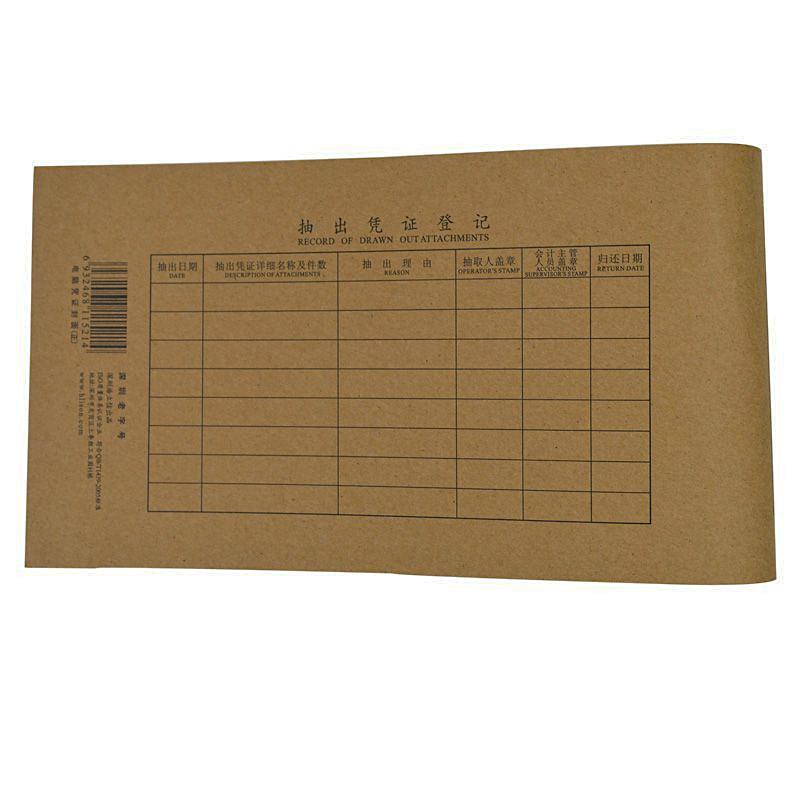 浩立信记账凭证封面(大号) 50张/包(按包售)-4