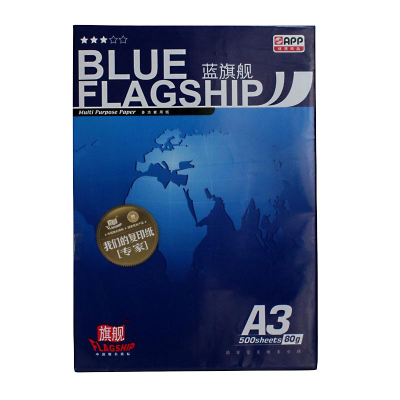 一星蓝旗舰复印纸A3 80G(500张) 5包/箱-6