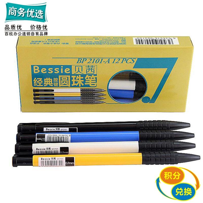 Bessie按键圆珠笔BP2101-A(单支装)-6