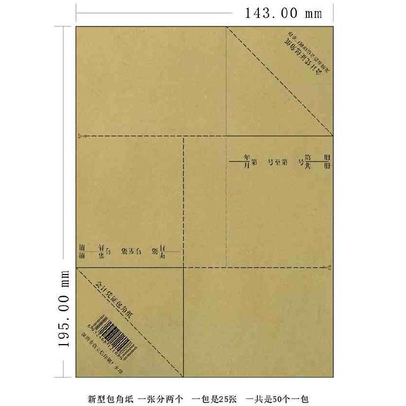 浩立信会计凭证包角纸  25张/包-6