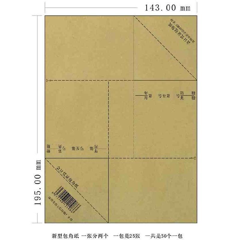 浩立信会计凭证包角纸  25张/包-1