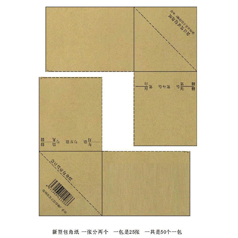 浩立信会计凭证包角纸  25张/包-2