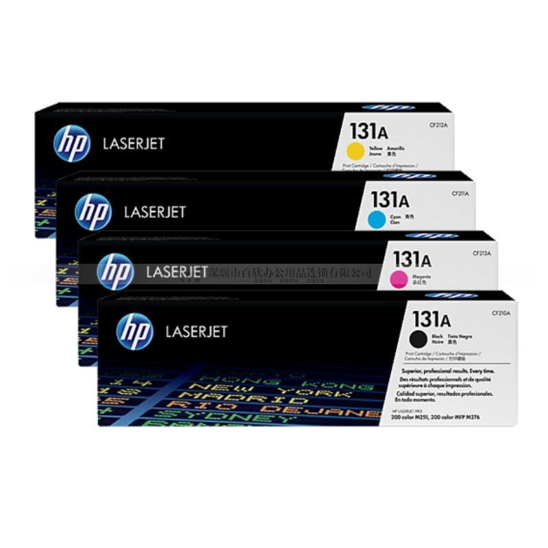 (下单请先询价)惠普HP CF211A-213a硒鼓/131A(青色)(适用LaserJet M251n/M276fn/fnw)-1