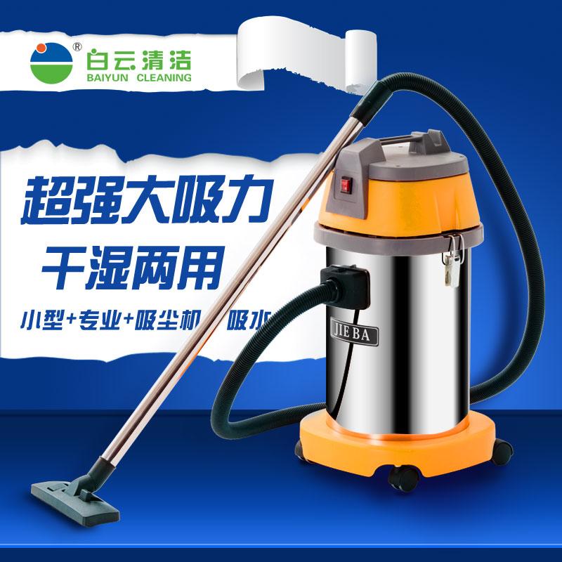 洁霸30L吸尘吸水机BF501B-4