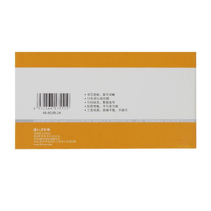 浩立信多栏二联收据48-802B-2K 30份 10本装-3