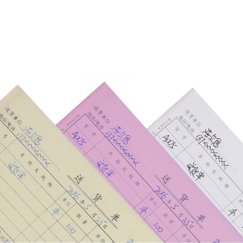浩立信三联送货单32-896-3K 20份横式  10本装-2
