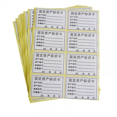 固定资产标识卡贴纸15张 73*50mm