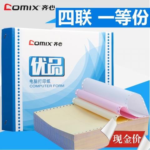 齐心CC2411-40电脑打印纸241-四联一等份 600页...