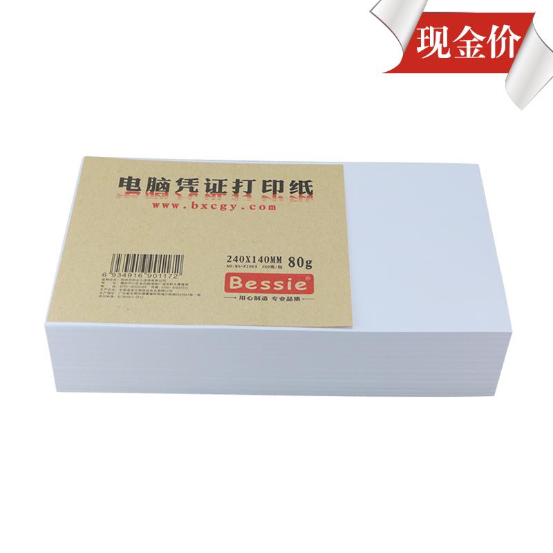 Bessie凭证打印纸BS-PZ005  80g  140*240mm-3