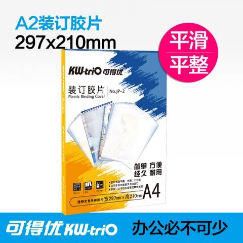 可得优透明胶片封面A4 0.2mm  JP-2  H