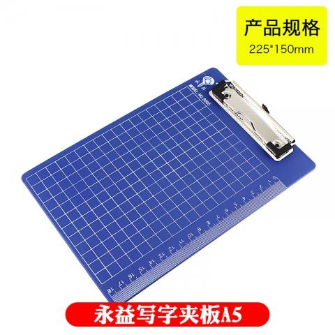 永益夹板YY8005B A5板夹 H