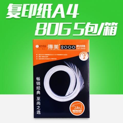 传美2000复印纸A4 80g(500张) 5包/箱