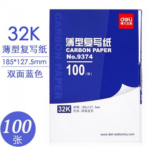 得力薄型复写纸9374 127.5x185mm(32K) 1...