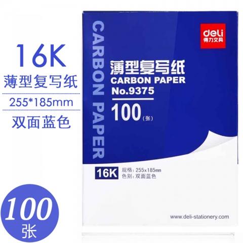 得力9375复写纸(蓝)16K(100张/盒)