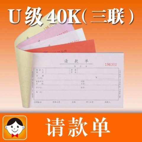 浩立信三联请款单40-816-3U   棕面  5本/包