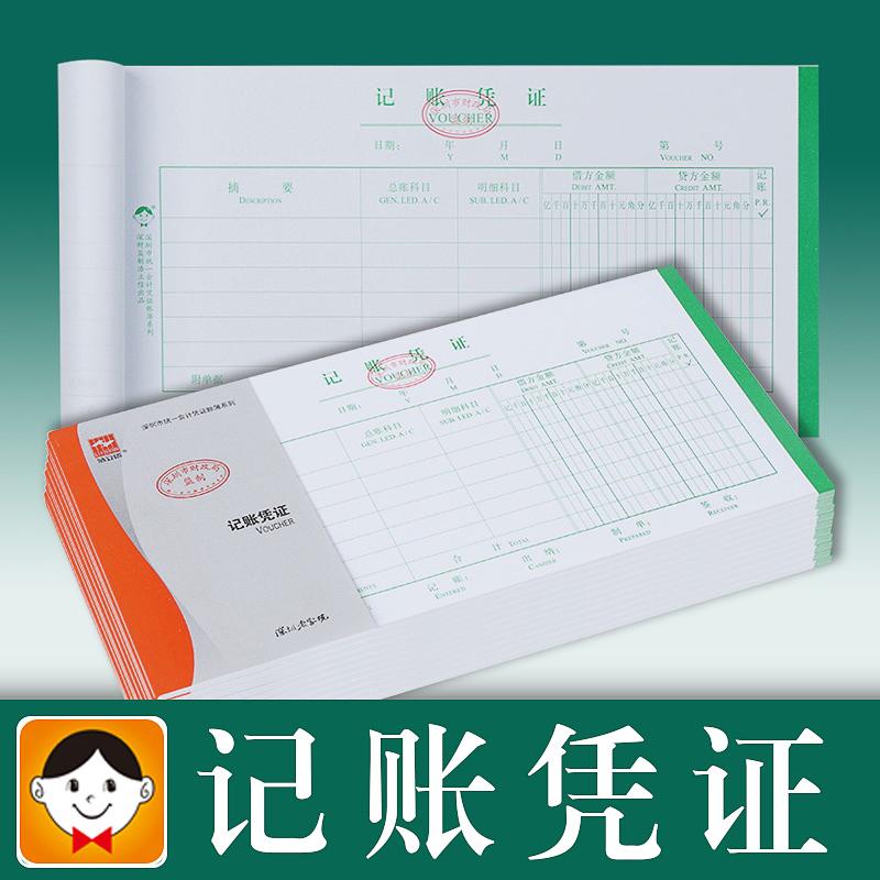 浩立信记账凭证(10本装)-4