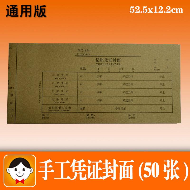 浩立信统一凭证封面 小号/宽122mm 50张/包 (按包售)-3
