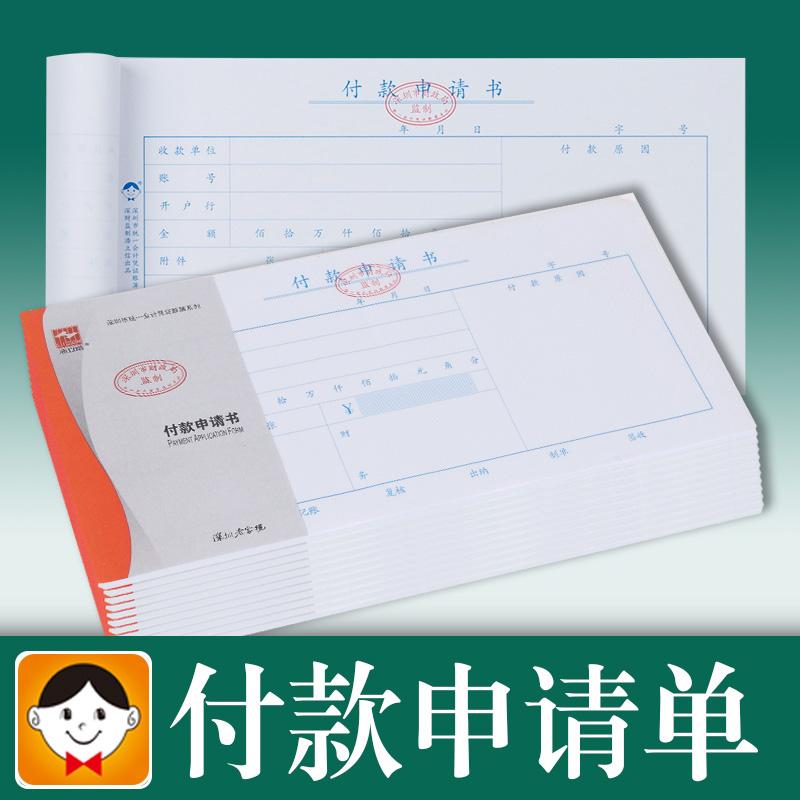 浩立信付款申请书(10本装)-5