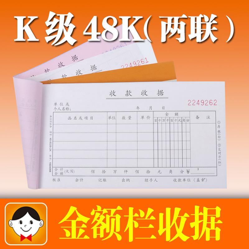 浩立信多栏二联收据48-802B-2K 30份 10本装-6