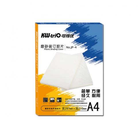 可得优磨砂胶片封面A4  0.4mm  JP-4