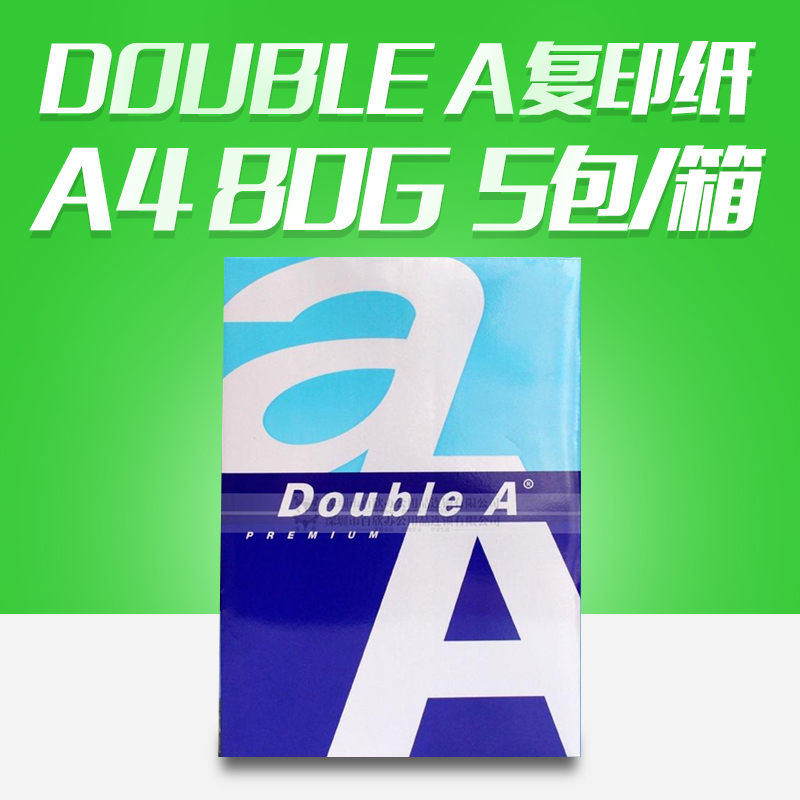 DOUBLE A复印纸A4 80g (500张) 5包/箱-4