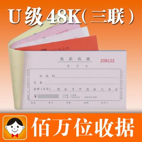 浩立信三联单栏收据48-810-3U百万位(棕)50份 5本...