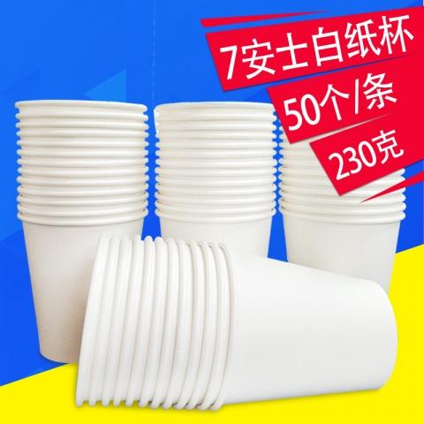 7安士白纸杯230g   50个/