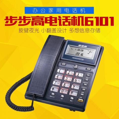 步步高电话机  HCD007(6101)TSDL型/带双分机...