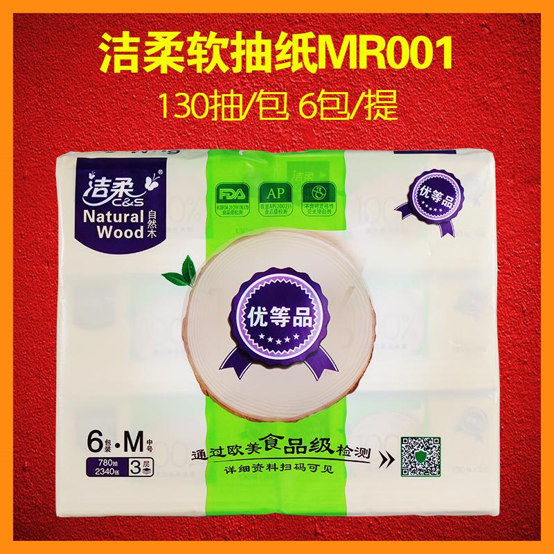 洁柔软抽纸MR001 130抽/包/6包/提8提/箱 200mm*133mm-1