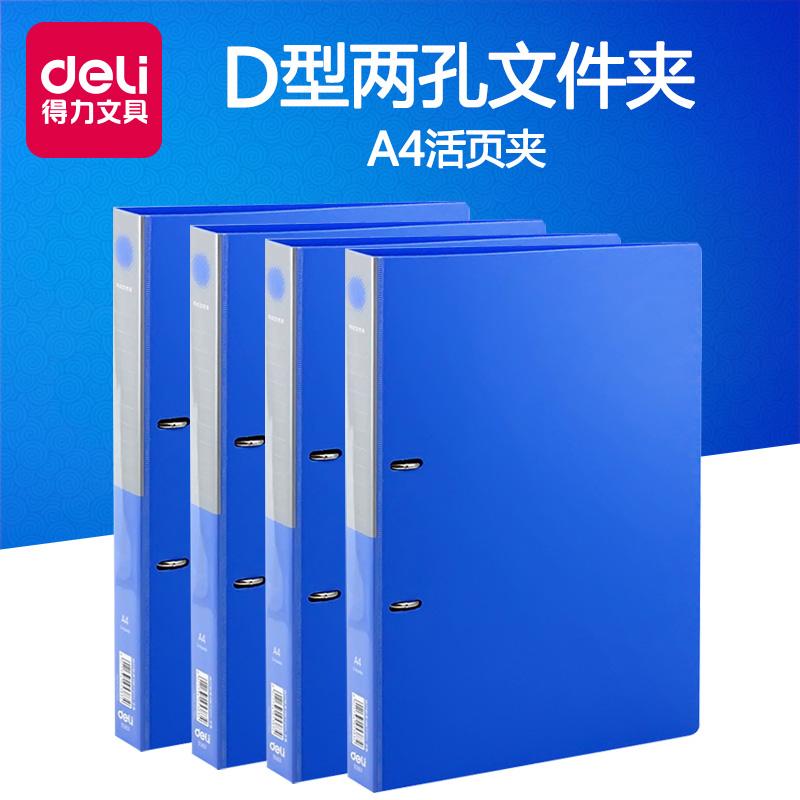 得力二孔D型文件夹5383   12个/箱装-1